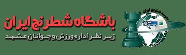 سامانه آموزش مجازی شطرنج ایران | آموزش آنلاین شطرنج