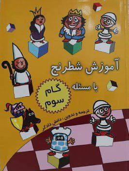 کتاب اموزش شطرنج با مسئله (گام سوم)
